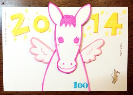 2014 あけましておめでとうございます