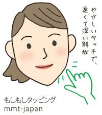 ご感想40:東京もしもしタッピング講座レベル1