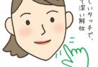 もしもしタッピング(MMT-japan)Facebookページ