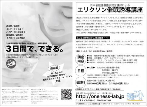 大阪:2010年1月・日祝。3日でできる!エリクソン催眠講座。