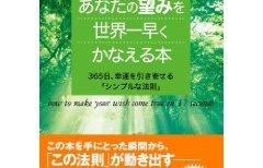 「あなたの望みを世界一早くかなえる本」