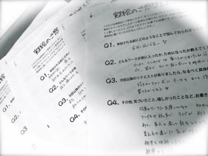 ご感想2015-1:第6回:大阪 エニアグラム実践会