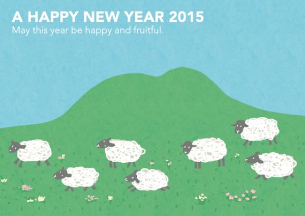 2015年、あけましておめでとうございます。