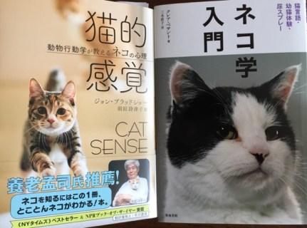 本:猫的感覚、ネコ学入門