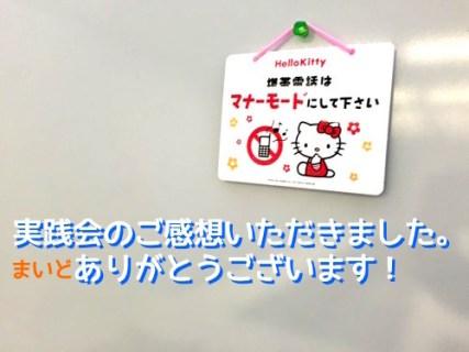 ご感想2015-5:第10回:大阪 エニアグラム実践会