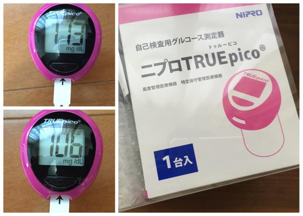 ついに血糖値測定器を買ってしまいました。実験、楽しい。