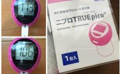 血糖値測定の記事まとめ