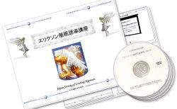 エリクソン催眠誘導講座DVDで学ぶ。