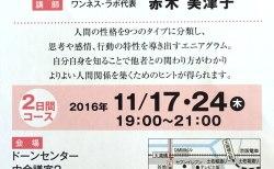 「エニアグラム自己発見術」【無料!】11月大阪、若者対象