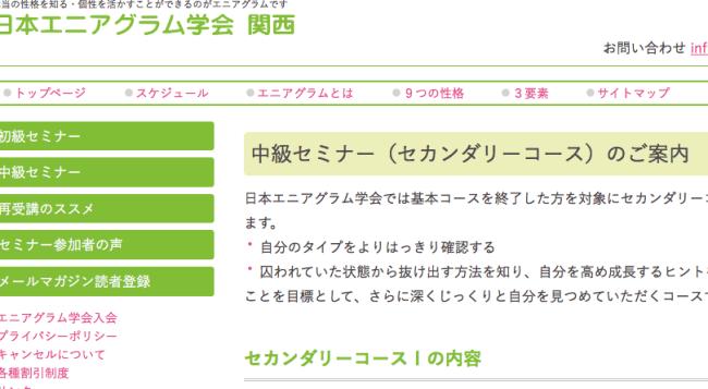 セカンダリーコースI、大阪で開催されます!