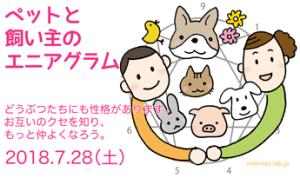 自己理解と他者理解、ヒトと子ども、動物の絆を結ぼう:ペットと飼い主のエニアグラム