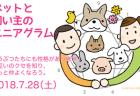 ペットと飼い主のエニアグラムは、ペットと暮らしている人だけしか受けられない?(1)