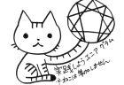 2019年3月〜5月:新大阪エニアグラム実践会
