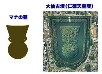 nintoku-mana8888