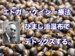castor-beans-detox5555