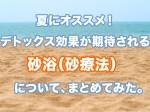 beach-sand-bath999