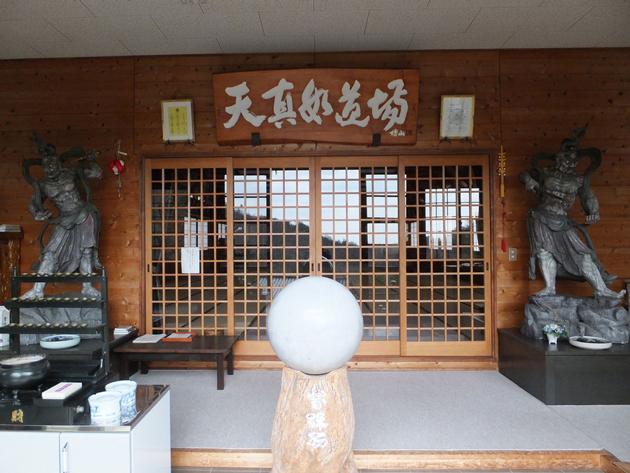 tenshinnyoen-image