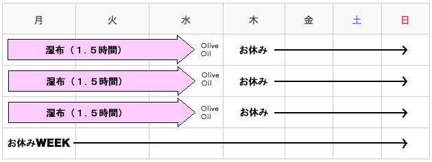 himashiyu-schedule
