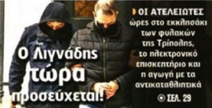 Σάλος με Χατζηνικολάου: Προσευχές Λιγνάδη, αντικαταθλιπτικά, ξέπλυμα, Τατιάνα και οργή στο Twitter