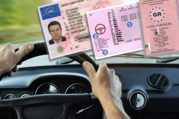 Aλλαγή στα διπλώματα οδήγησης: Τι πρέπει να γνωρίζετε