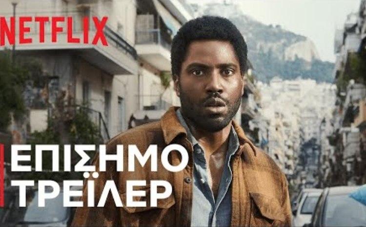 Beckett: Η πρώτη ταινία του Netflix που γυρίστηκε εξ ολοκλήρου στους δρόμους της Αθήνας – Δείτε το τρέιλερ
