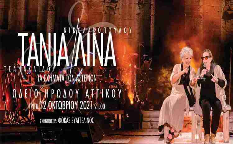 Τσανακλίδου – Νικολακοπούλου στο Ηρώδειο -Τρίτη 12 Οκτωβρίου στις 21:00