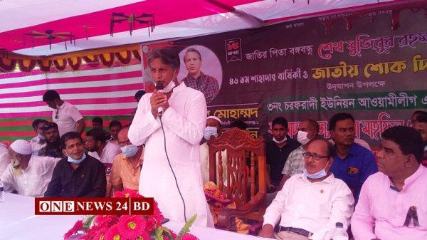 চরফরাদীতে যথাযোগ্য মর্যাদায় বঙ্গবন্ধুর৪৬তম শাহাদাৎ বার্ষিকী ও জাতীয় শোক দিবস পালন