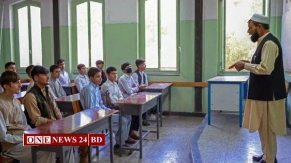আফগানিস্তানে শুধু ছেলেদের জন্য খুলে দেওয়া হলো স্কুল