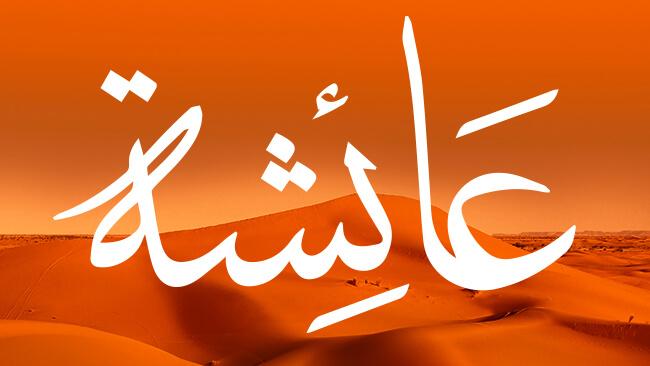 Aisha Bint Abu Bakr