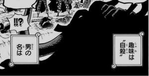 ワンピース カイドウ 趣味自殺