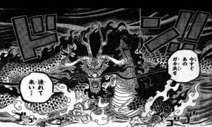 カイドウ ドラゴン
