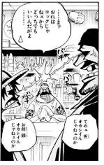 ルフィ ティーチ 黒ひげ
