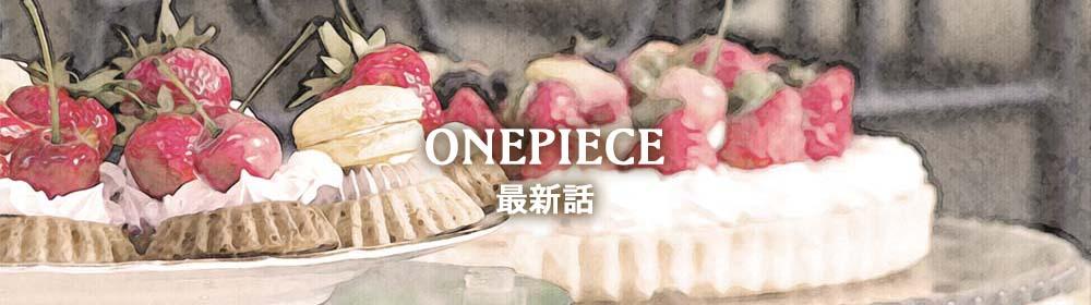 ホールケーキアイランド編ネタバレ