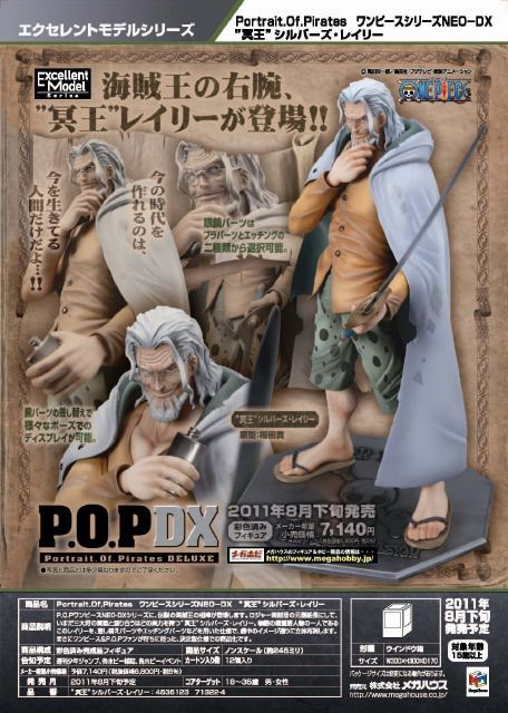 P.O.P ワンピースフィギュア シルバーズ・レイリー8月発売(5月予約受付開始)