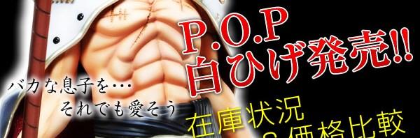 POP白ひげ発売!最安値頂上戦争!在庫有ショップ&価格比較:ワンピースフィギュア