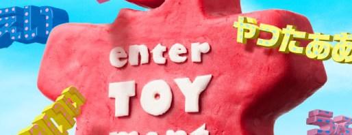 【イベント情報】東京おもちゃショー2013 6月15日~ メガハウス/バンダイ/エンスカイなど出店!  #onepiece