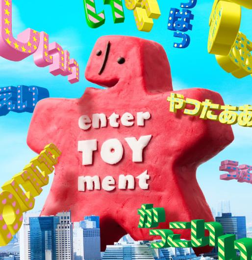 東京おもちゃショー2013