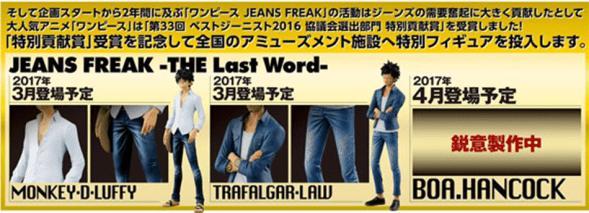 banpresto-jeans-freak-the-last-word