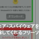 アドウェア・スパイウェアを検索し削除してくれるフリーソフト