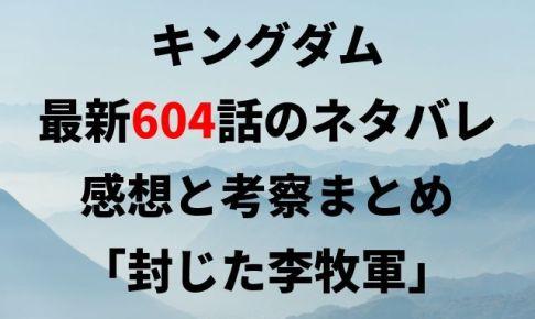 キングダム604