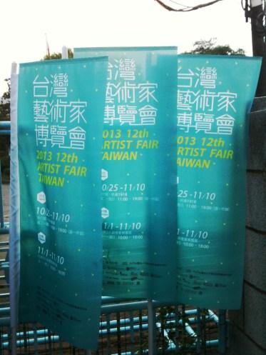 2013 12th Artist Fair Taiwan - 台灣藝術家博覽會 7