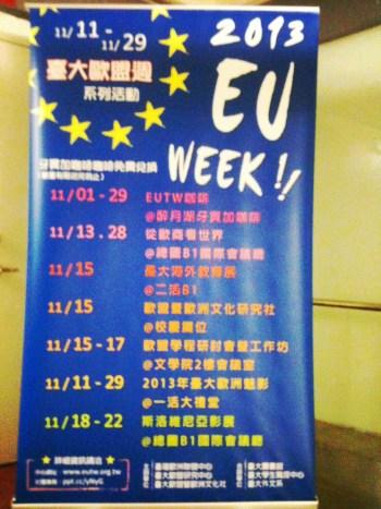 歐洲魅影影展 2