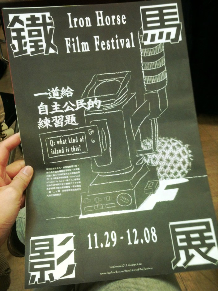Iron Horse Film Festival 2013 - 鐵馬影展2013 - 一道給自主公民的練習題 5