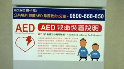 AED 救命裝置說明 3