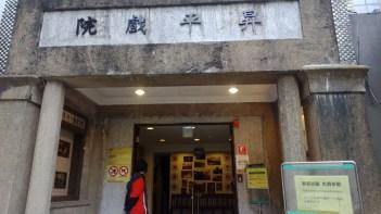 昇平戲院 1
