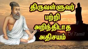 some fascinating fact about thiruvalluvar