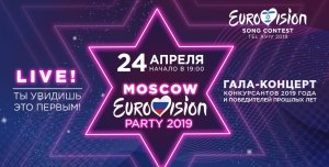 Moscow Eurovision Party @ Vegas City Hall