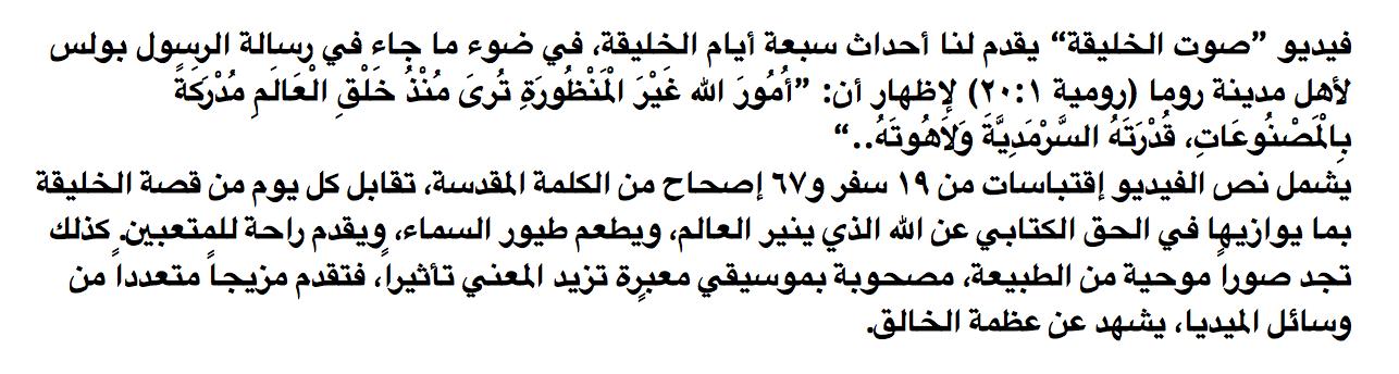 arabic-description