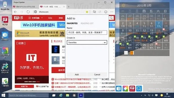Spartan - Windows 10