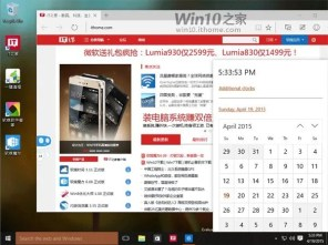 windows 10 build 10064 (4)